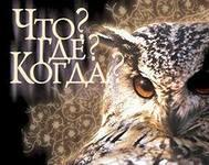 В Ижевске стартует первый студенческий чемпионат Удмуртии по игре «Что? Где? Ког