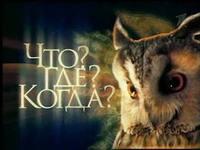 В Ижевске пройдет открытый чемпионат по «Что? Где? Когда?»