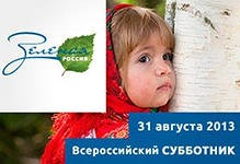 Удмуртия станет участником Всероссийского экологического субботника