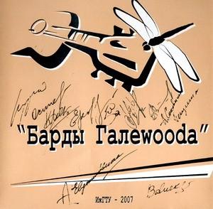 Фестиваль «Барды Галеwooda» в Ижевске в этом году пройдет на двух площадках