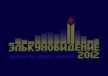 Удмуртское «Евровидение» состоится в Ижевске