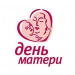 В День матери ижевских мам ждет множество праздничных мероприятий
