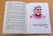 В республике выпустили самоучитель удмуртского языка