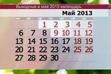 В майские праздники жители Удмуртии будут отдыхать 9 дней