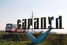 Сарапул признан самым благоустроенным городом Удмуртии