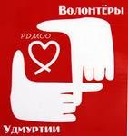 200 волонтеров из Удмуртии будут курировать три вида спорта на Универсиаде-2013