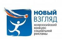 В Ижевске стартовал IV Всероссийский конкурс социальной рекламы «Новый Взгляд»