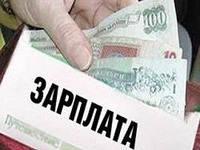 Жители Воткинского района получают самую высокую зарплату в Удмуртии