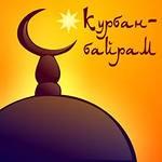 Мусульмане Удмуртии отмечают Курбан-Байрам