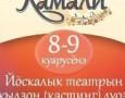 В Ижевске откроют студию современной удмуртской песни