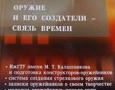 В Ижевске выпустили книгу, посвященную оружейникам