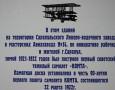памятная доска, посвященная 90-летию сборки первого советского самолета