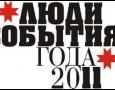 Премия «Люди и события-2011» в Удмуртии