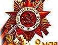 9 мая в Ижевске состоится конкурс чтецов «Спасибо деду за Победу!»