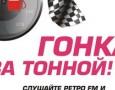 В Ижевске стартует «Гонка за тонной»
