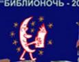 «Библионочь-2013» пройдет в библиотеках Ижевска