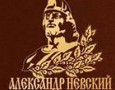 Проект ижевского музея стал дипломантом премии «Александр Невский»