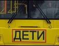 В Удмуртии проверят школьные автобусы