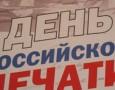 Музей истории и культуры Среднего Прикамья поздравил сотрудников СМИ