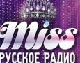Мисс Русское Радио Удмуртия 2012