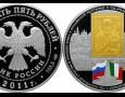 Памятные монеты к году Италии в России