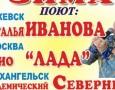 II Всероссийский фестиваль «Зима»
